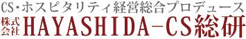 株式会社HAYASHIDA-CS総研